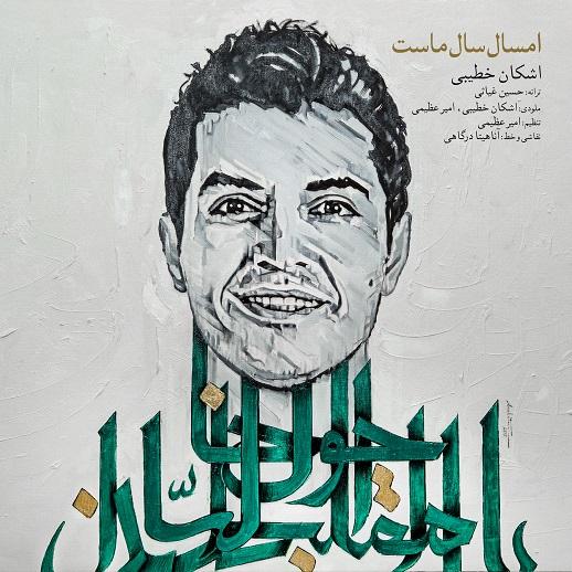Ashkan Khatibi - Emsal Sale Mast Arranged by Amir Azim