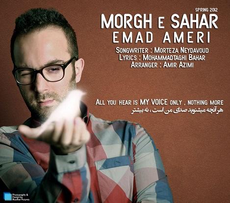 Emad Ameri - Morgh-e Sahar Arranged by Amir Azimi