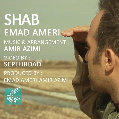 Emad Ameri - Shab Arranged & Produced by Amir Azimi