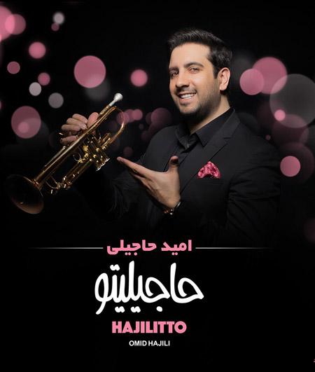 Omid Hajili - Aghaghiya String Arranged by Amir Azimi
