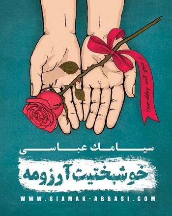 Siamak Abbasi - Daryacheye Namak Arranged by Amir Azimi