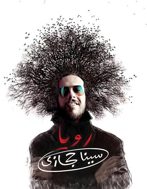 Sina Hejazi - Ghahreman Arranged by Amir Azimi